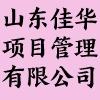 山东佳华项目管理有限公司