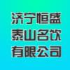 济宁恒盛泰山名饮有限公司