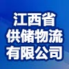 江西省供储物流有限公司