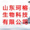 山东珂榕生物科技有限公司