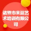 诸暨市米逗艺术培训有限公司