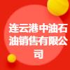 连云港中油石油销售有限公司