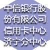 中信银行股份有限公司信用卡中心济宁分中心