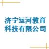 济宁运河教育科技有限公司
