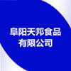 阜阳天邦食品有限公司