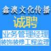 河南鑫澳文化传播有限公司