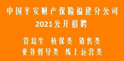 中国平安财产保险股份有限公司福建分公司