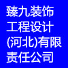 臻九装饰工程设计(河北)有限责任公司