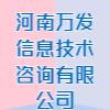 河南万发信息技术咨询有限公司