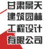 甘肃景天建筑园林工程设计有限公司