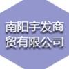 南阳宇发商贸有限公司