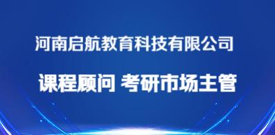 河南启航教育科技有限公司