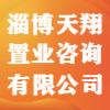 淄博天翔置业咨询有限公司