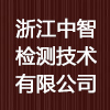 浙江中智检测技术有限公司