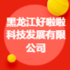 黑龙江好啦啦科技发展有限公司