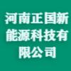 河南正国新能源科技有限公司