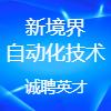 安徽新境界自动化技术有限公司
