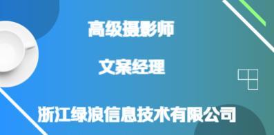 浙江绿浪信息技术有限公司