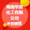 海南华荣化工有限公司