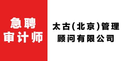 太古(北京)管理顾问有限公司