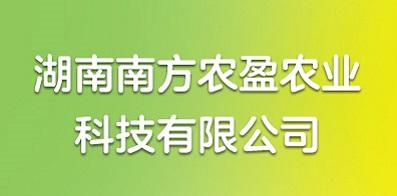 湖南南方农盈农业科技有限公司