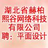 湖北省赫柏熙谷网络科技有限公司
