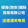 硕海(西安)国际贸易有限公司