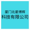厦门北星博辉科技有限公司