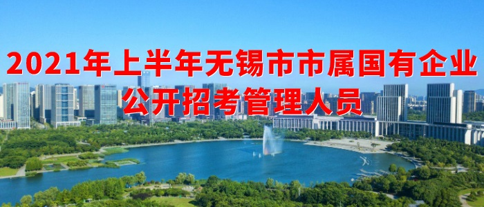 http://gzw.wuxi.gov.cn/doc/2021/04/28/3275966.shtml