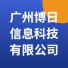 广州博日信息科技有限公司