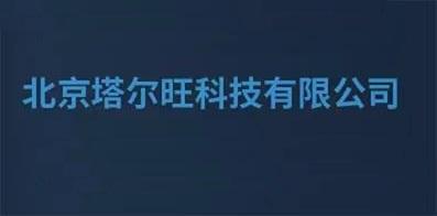 北京塔尔旺科技有限公司