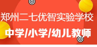 郑州二七优智实验学校