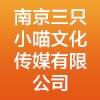 南京三只小喵文化传媒有限公司