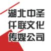 湖北中圣仟联文化传媒有限公司