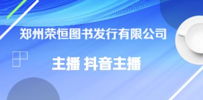 郑州荣恒图书发行有限公司
