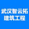 武汉智云拓建筑工程有限公司