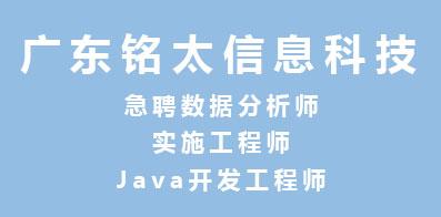 广东铭太信息科技有限公司