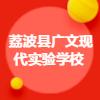 荔波县广文现代实验学校