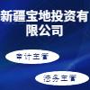 新疆宝地投资有限责任公司