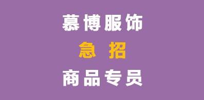 广州慕博服饰有限公司