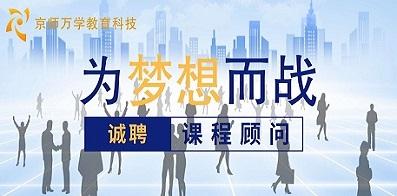北京京师万学教育科技有限公司