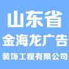 山东省金海龙广告装饰工程有限公司