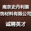 南京史丹利装饰材料有限公司
