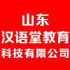 山东汉语堂教育科技有限公司
