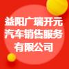 益阳广瑞开元汽车销售服务有限公司