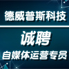 深圳市德威普斯科技有限公司