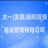 太一(宜昌)股权投资基金管理有限公司