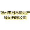 锦州市日禾房地产经纪有限公司