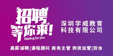 深圳学威教育科技有限公司