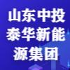 山东中投泰华新能源集团有限公司
